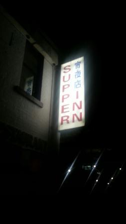 Supper Inn : 20151124_212614_large.jpg