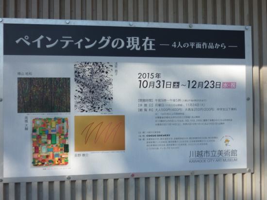 Kawagoe City Art Museum : ただいま開催中