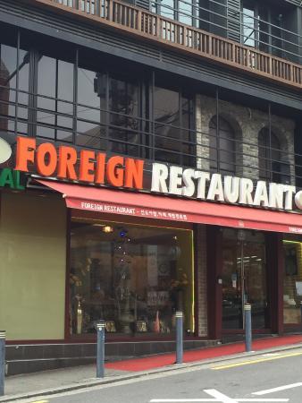 Foreign Restaurant: 포린레스토랑 외관