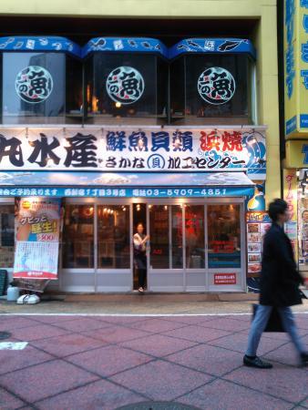 Isomaru Suisan Nishi Shinjuku 1chome No.3