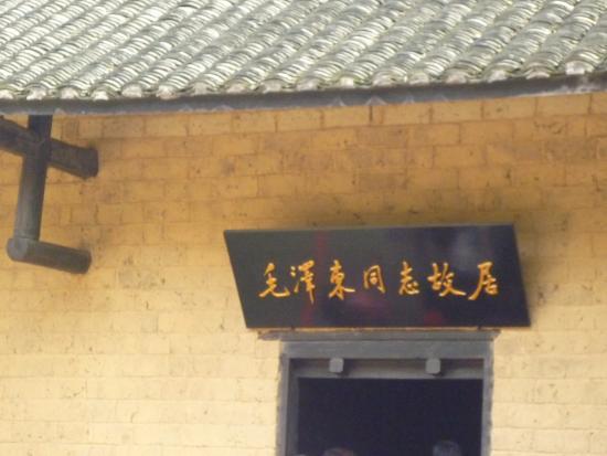 Shaoshan, China: 故居入り口