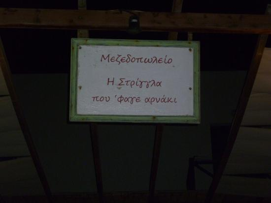 Azolimnos, Hellas: ΥΠΕΡΟΧΟ