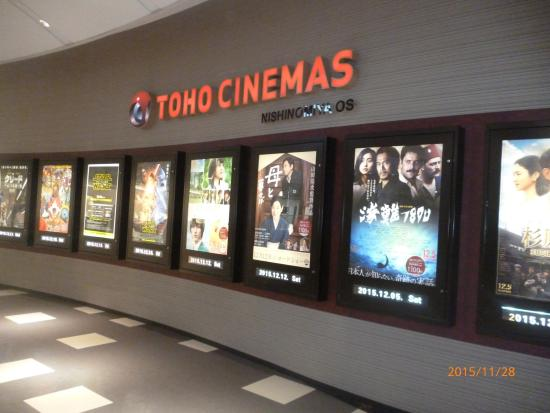 Toho Cinemas Nishinomiya OS