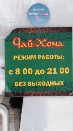 Chaikhona Uzbechka