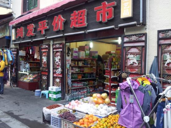 Tusheng Shanzhuang