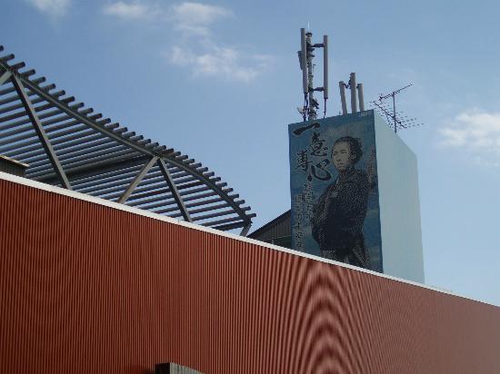 The Sakamoto Ryoma Memorial Museum: 外観
