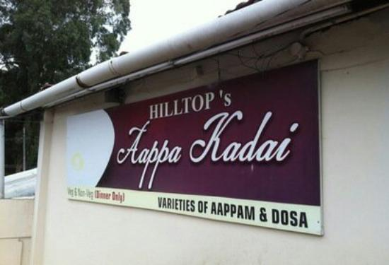 Hilltop Inn: hilltops-biryani-images-photos-50416d76e4b0ee897e7f045a_410x280_fit_large.jpg
