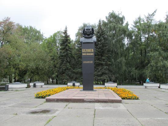 Памятник космонавту Павлу Беляеву