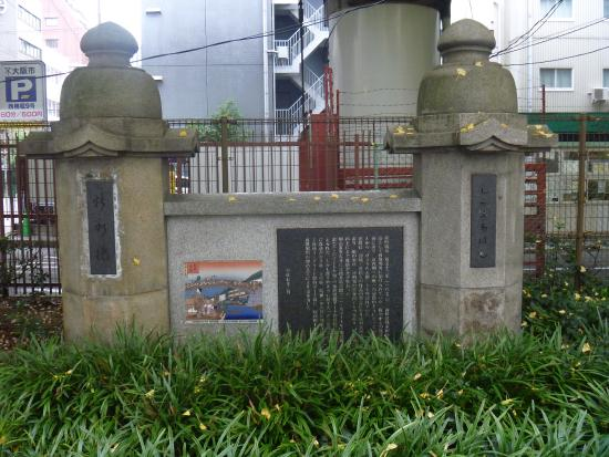 Shimmachi Bridge Monument