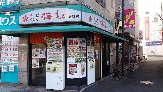 Umemoto Akabane