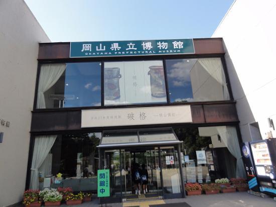 Okayama Prefectural Museum