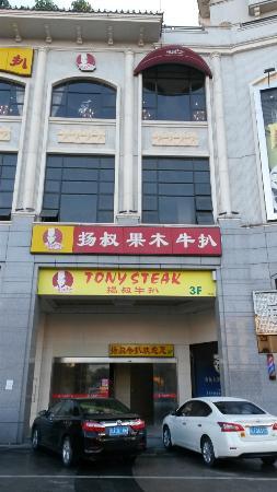 Tony steak - Picture of Tony Steak, Taishan - TripAdvisor