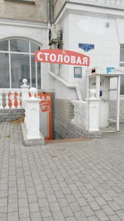 Stolovaya № 1