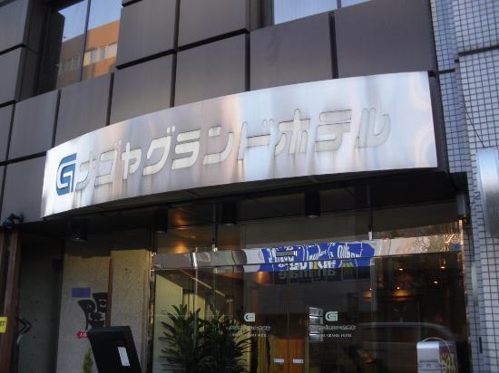 Photo of Nagoya Grand Hotel