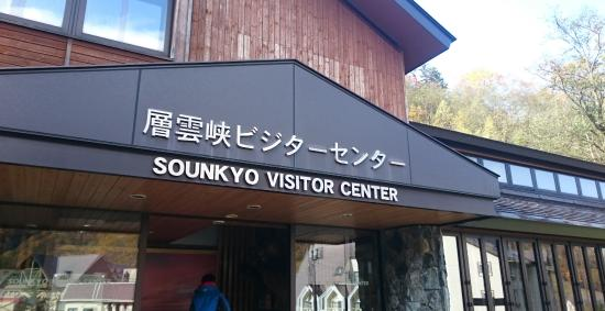 Sounkyo Visitor Center