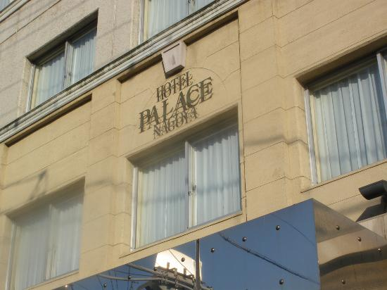 Photo of Hotel Palace Nagoya