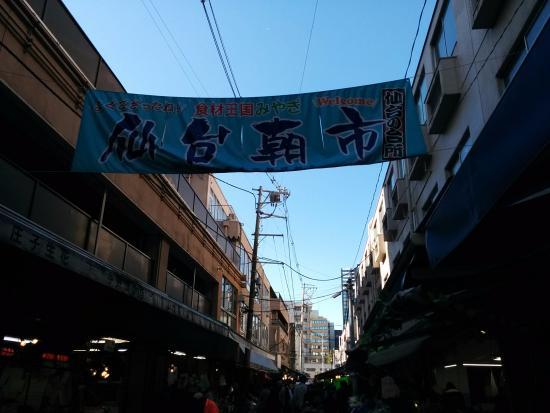 Sendai Asaichi: 朝市