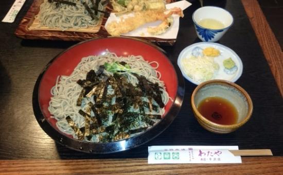 Wataya Honten