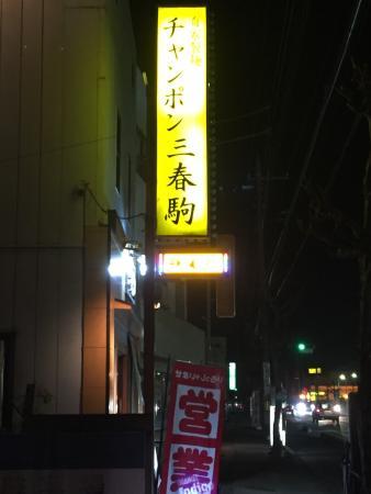 Miharukoma