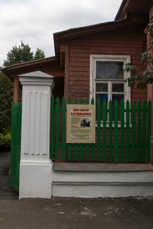 Prorokov's Memorial House Museum