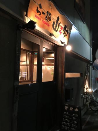 Ramen Yamanosuke