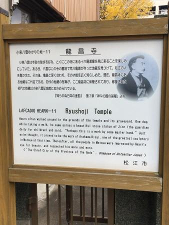Ryusyouji Temple