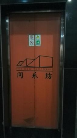 上海同乐坊