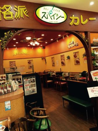 Curry House Spicytsukashin