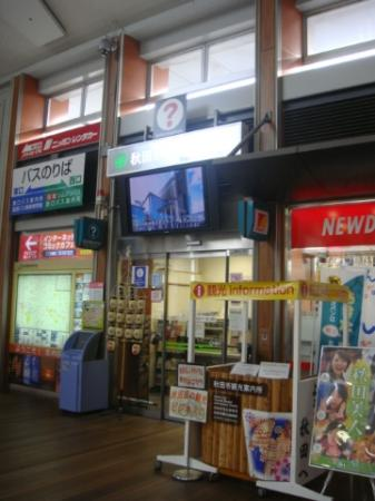 Akita City Tourist Information Center