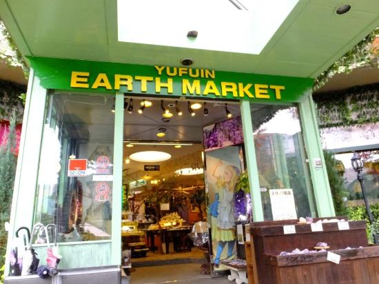 Yufuin Earth Market