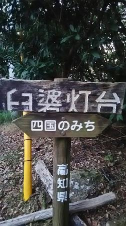 Usuebae Lookout: 臼碆灯台への道しるべ