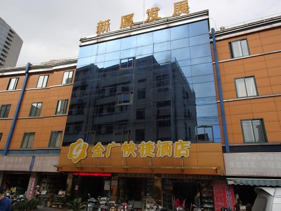 Jinguang Express Shanghai Nanjing Road Pedestrian Street Fujian Middle Road: 外観