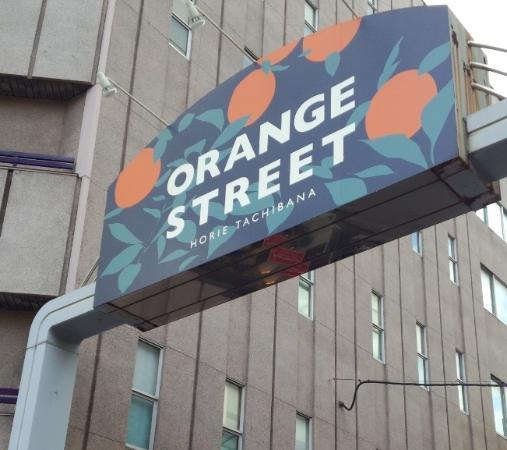 Tachibana Street: 入口