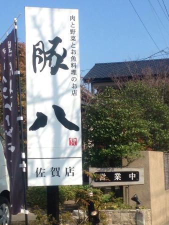 Butahachi Saga