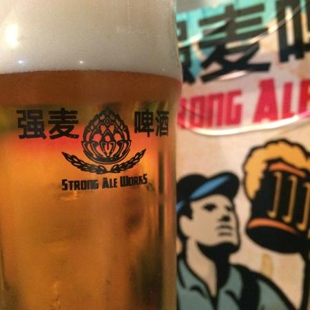 Strong Ale Works