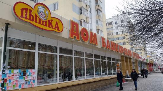 Дом башкирской кухни