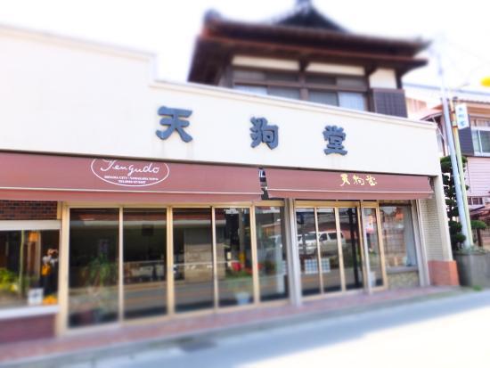 Miyama, Japon : 和菓子やさんですが、シュークリームやオランジェットも
