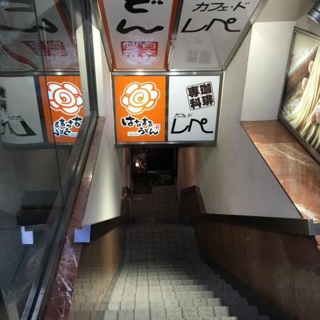 Hanamarudon Shibuya Park Dori : 階段が急で雨の日は滑りそうで少し怖いです