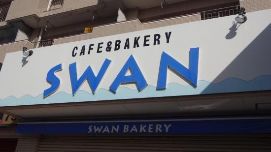 Swan Bakery Shonan