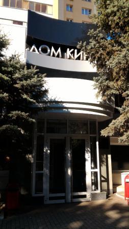 Афиша дома кино ростова на дону формула кино цена билетов на можайке