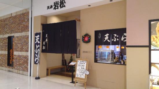 Tendon no Iwamatsu Jusco Kurihamaten: イオン内にあって便利
