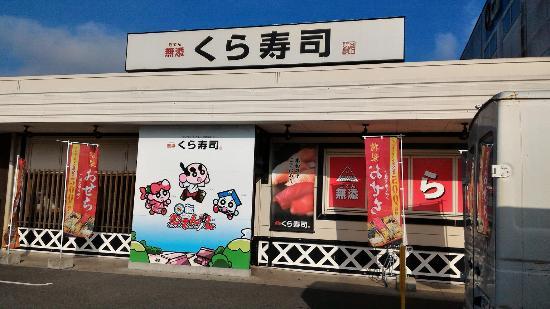 Muten Kura Sushi Kamakura