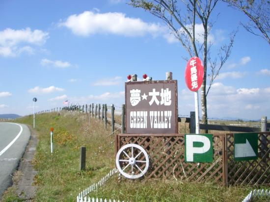 Yumedaichi Green Valley