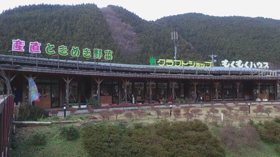 Tsuyama Michi-no-Eki