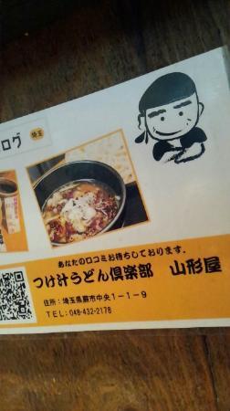 Tsuke-Jiru Udon Club Yamagataya