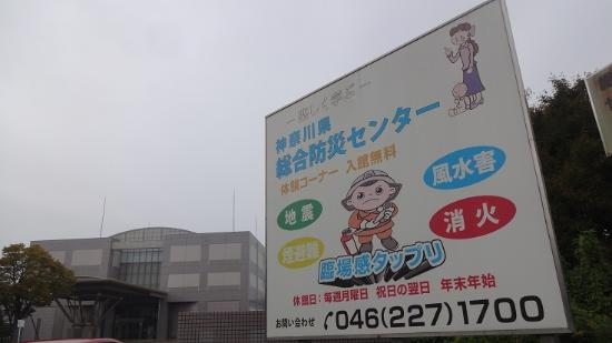Kanagawa Prefectural Disaster Prevention Center