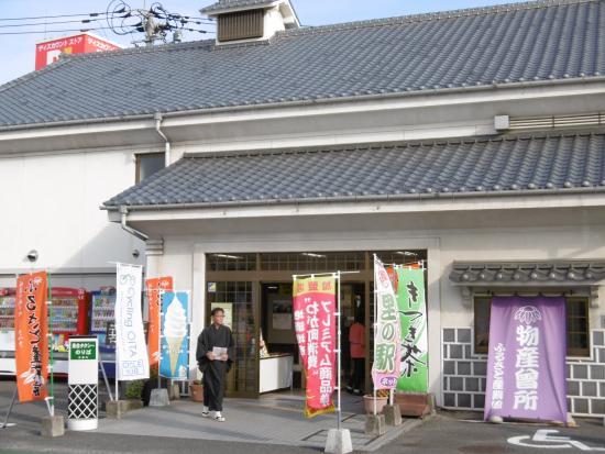 Kitsuki Furusato Sangyo-kan