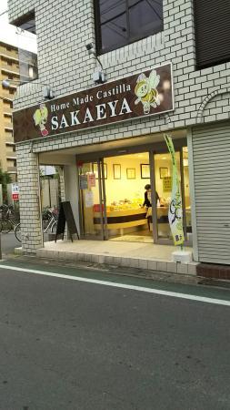 Sakaeya