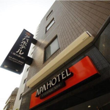 APA Hotel Kamata Eki Nishi: photo0.jpg