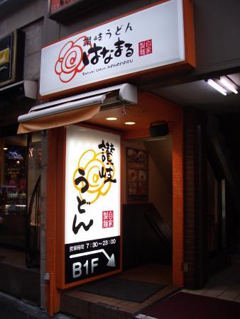 Hanamarudon Shibuya Park Dori : Entrance to the kingdom of appetising udon